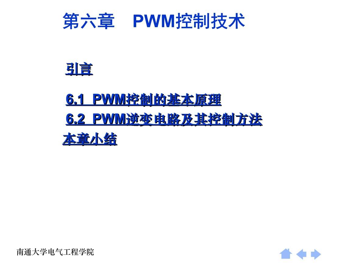 第6章 脉宽调PWM技术.ppt
