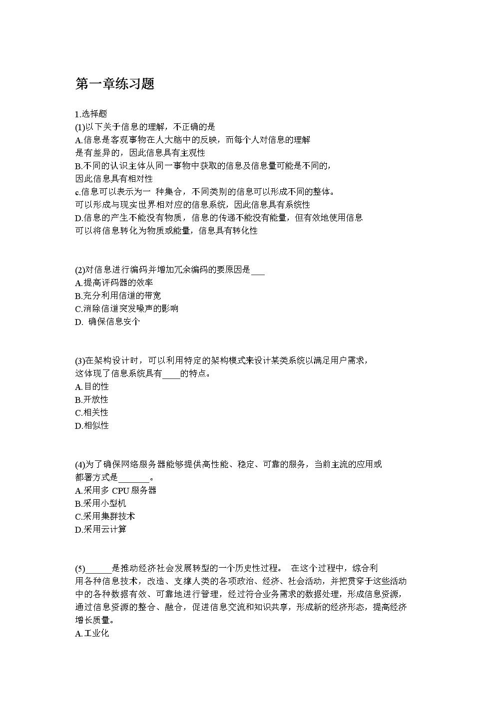 信息系统项目管理师课本练习题目.doc