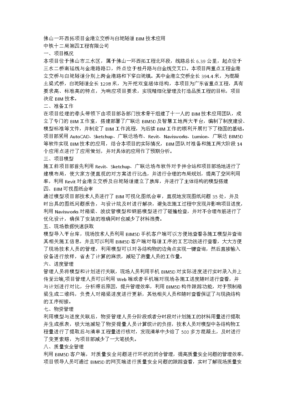 佛山一环西拓项目BIM应用介绍.docx