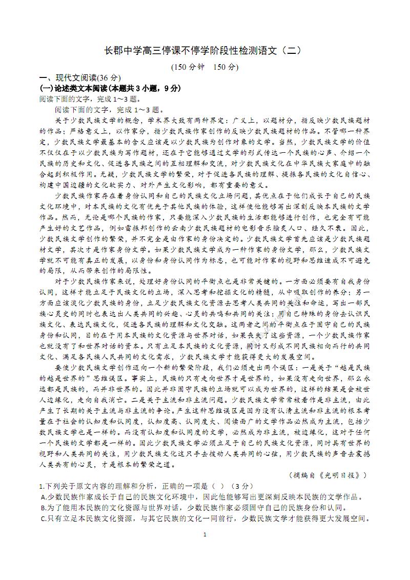 长郡中学2020届高三停课不停学第二次阶段性测试语文.pdf