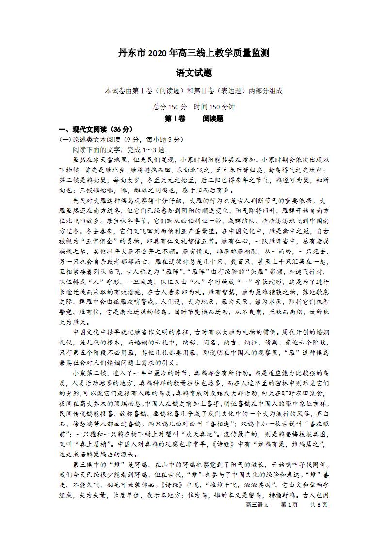 辽宁省丹东市2020届高三线上教学质量监测 语文试卷.pdf
