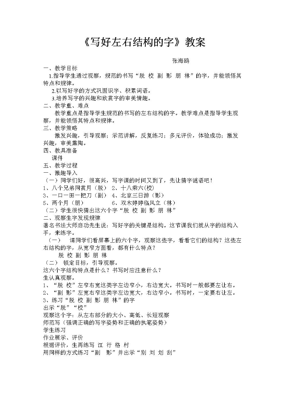 写好左右结构的字教案.doc