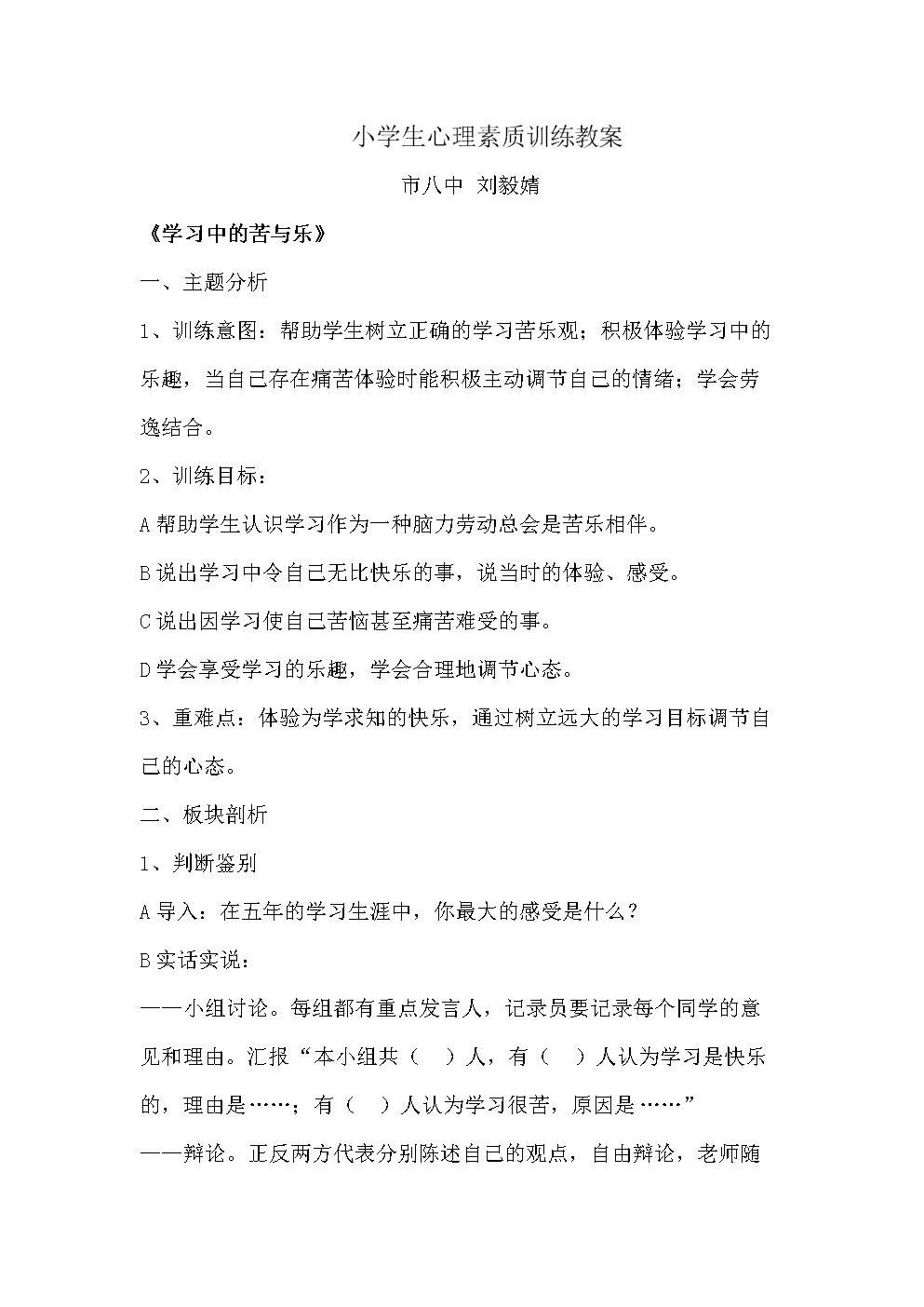 刘毅婧-心理素质教育教案.doc