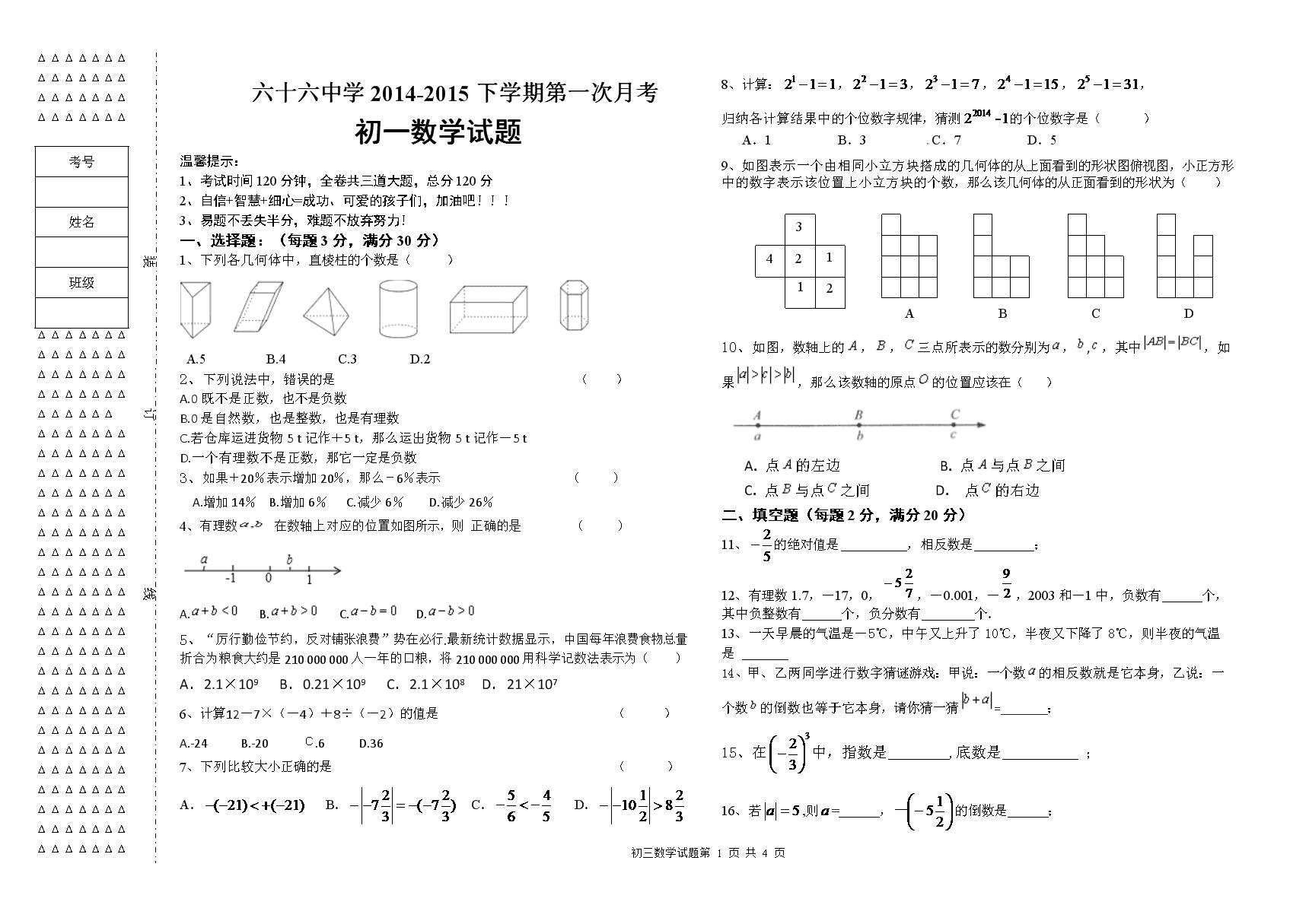 初一数学试题(新).doc