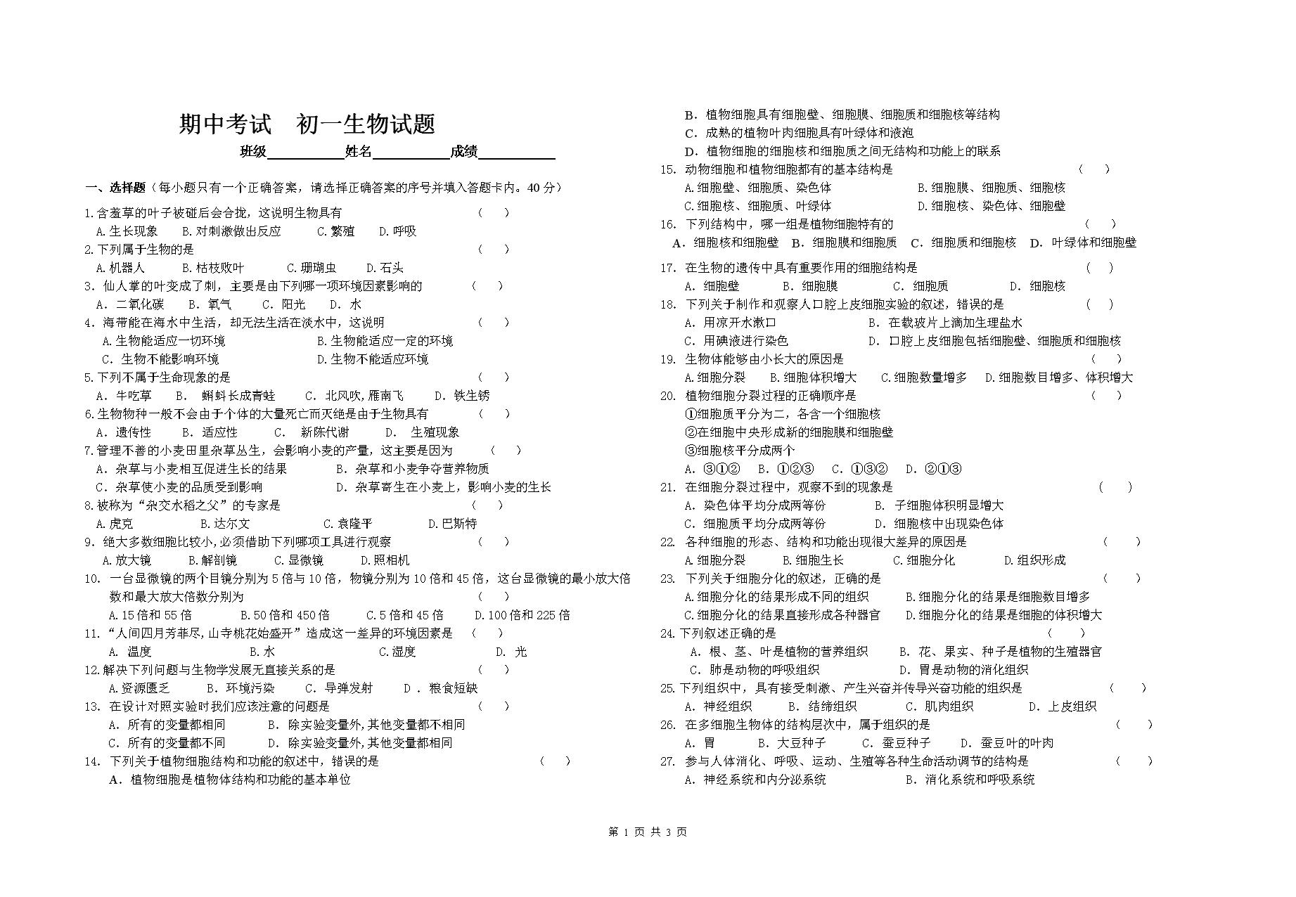 初一期中生物试题王齐.doc