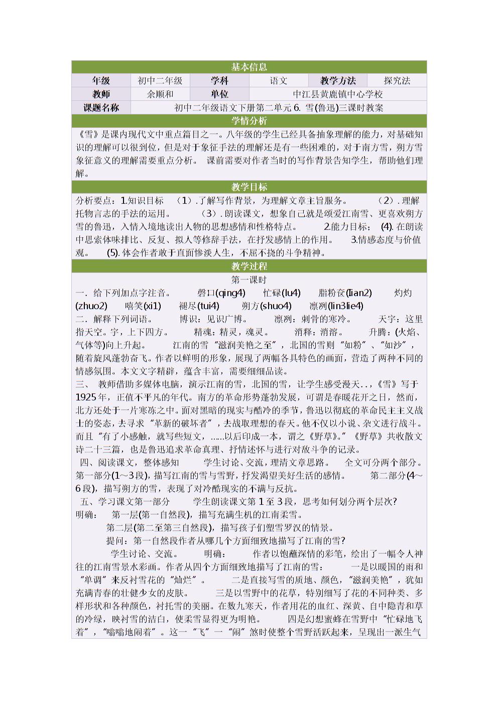 初中二年级语文下册第二单元6雪(鲁迅)第三课时教案.doc