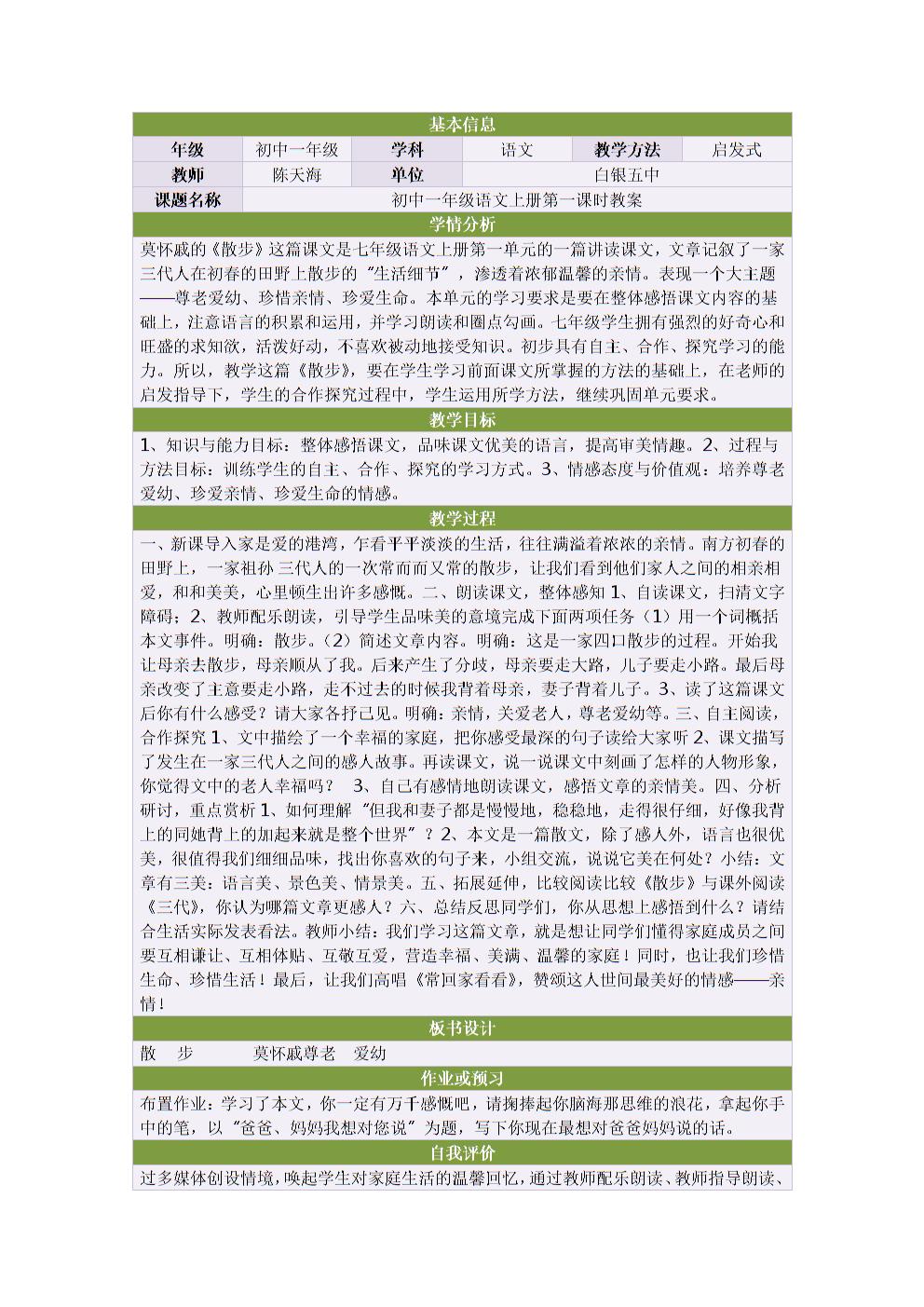 初中一年级语文上册第一课时教案.doc