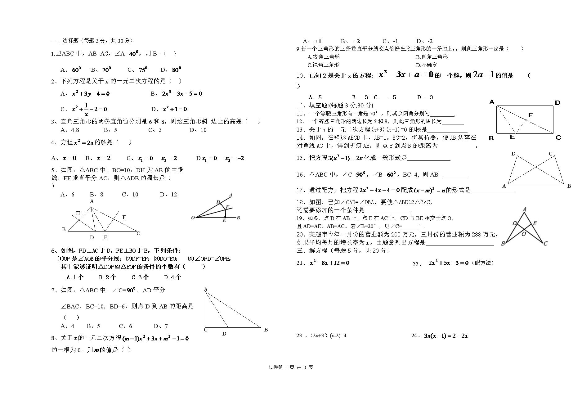 吴雪芳(初三数学第一次月考).doc