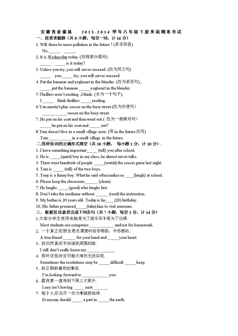 安徽省金寨县2013-2014下学期八年级英语期末试卷.docx