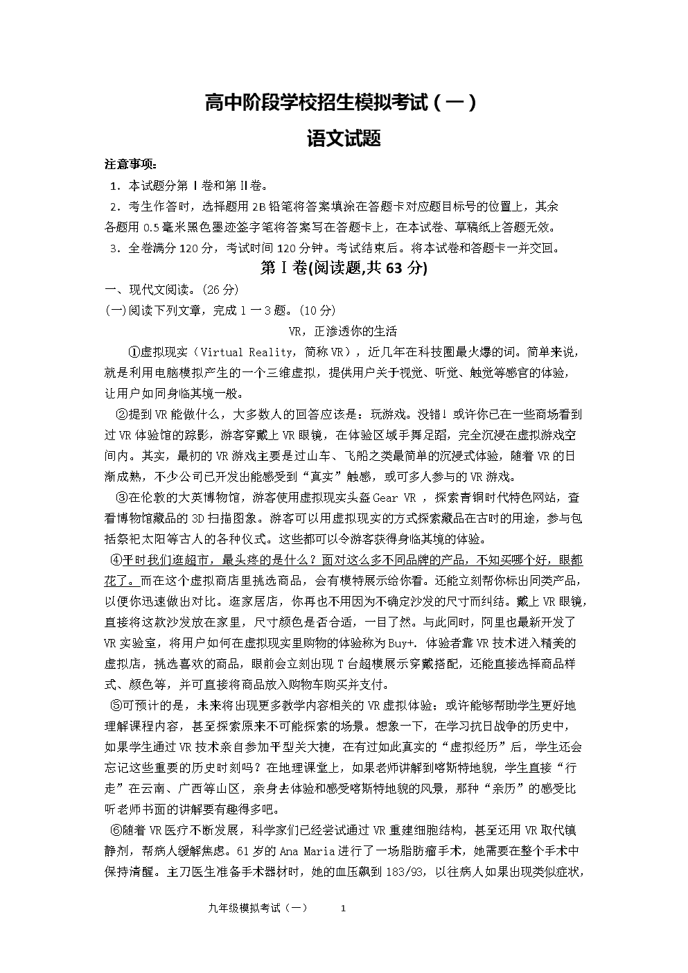 中考语文模拟题(共2套).docx