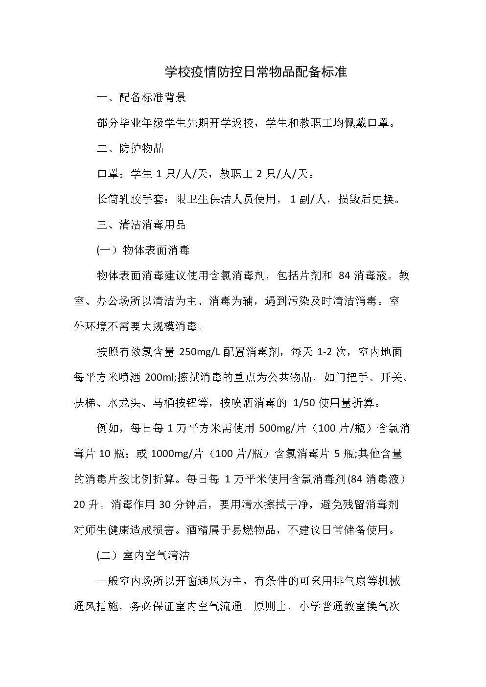 学校新冠疫情防控日常物品配备标准.docx