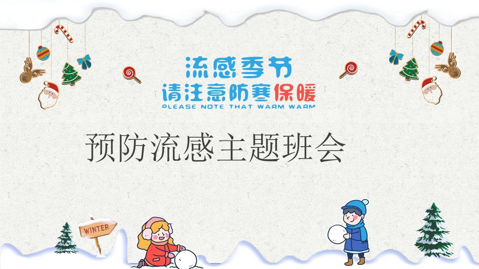 新冠状病毒主题班会PPT课件).pptx
