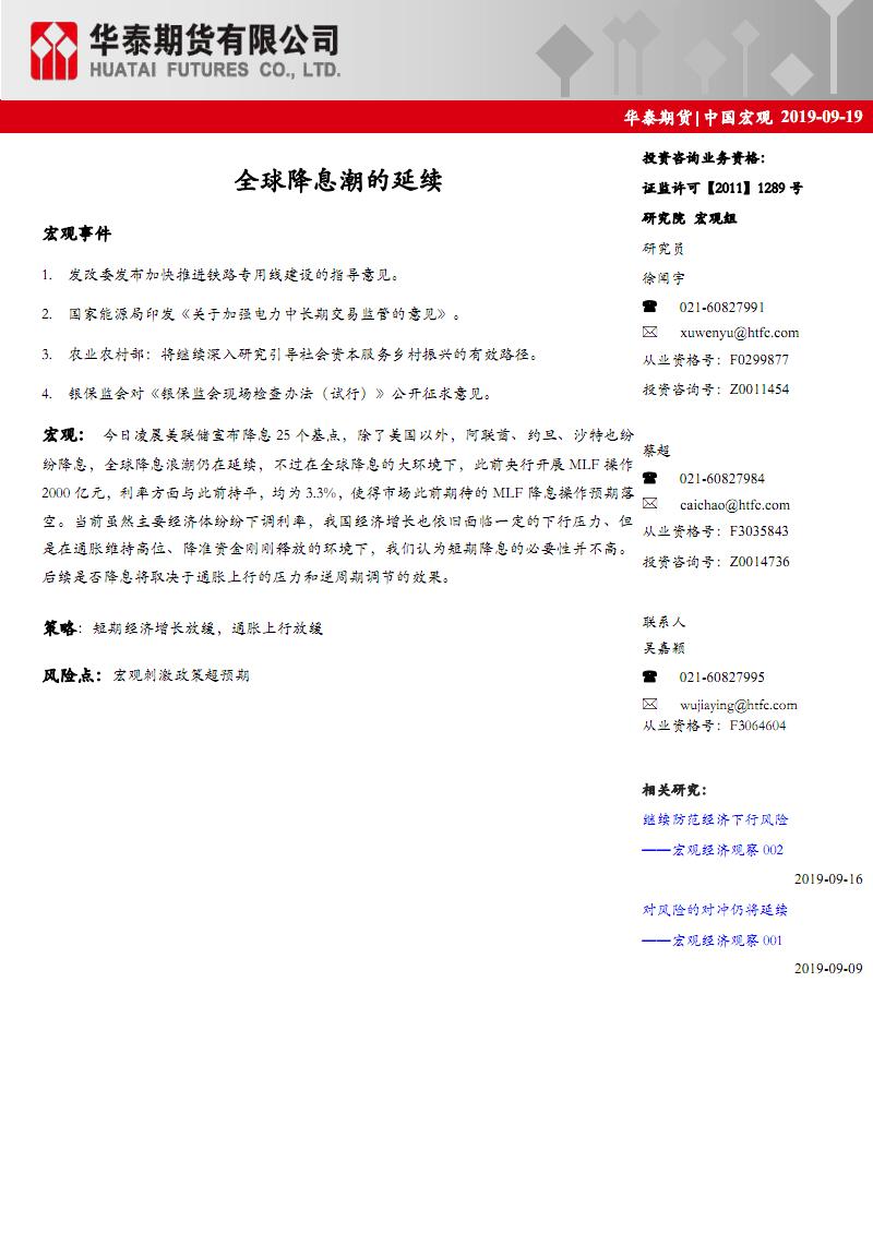 美联储9月降息点评②|华泰期货 -2019.pdf