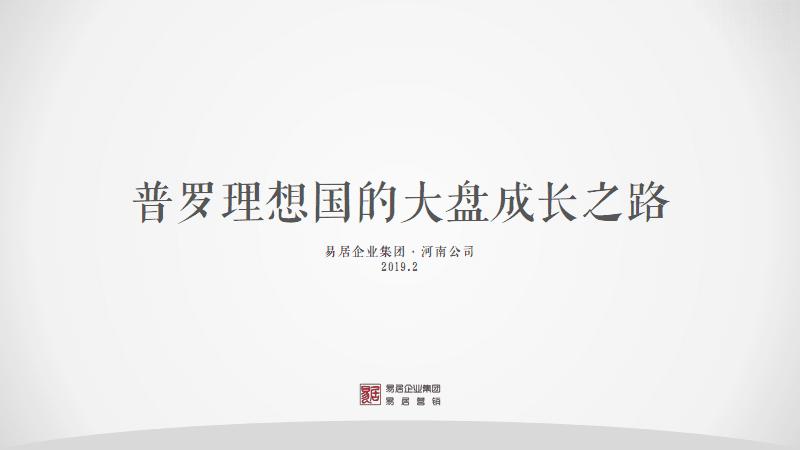 普罗理想国的大盘成长之路-2019.pdf