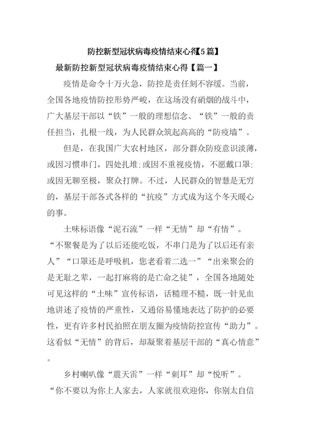 防控新型冠状病毒疫情结束心得【5篇】.docx