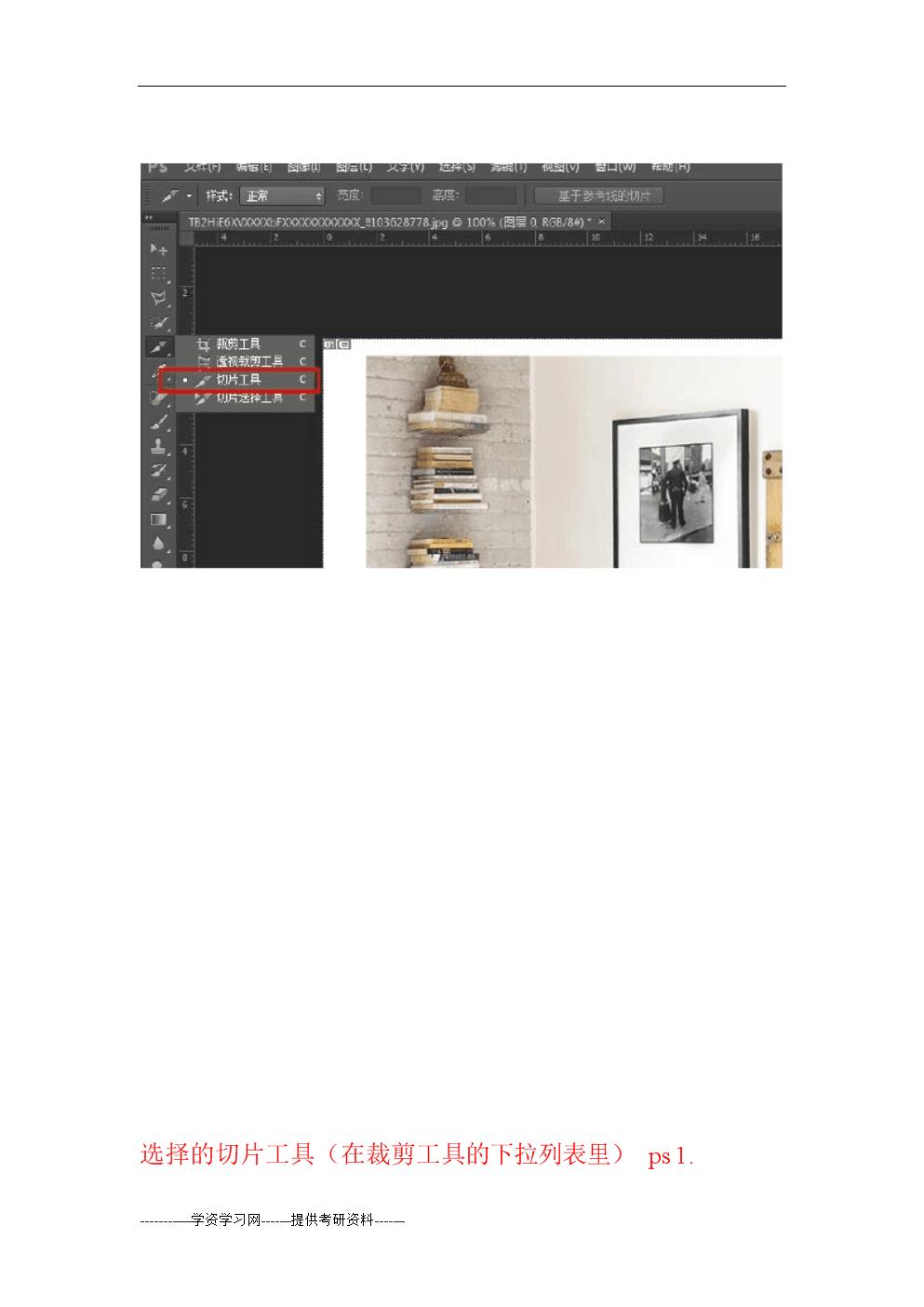 详情页切图及上传流程-仔细阅读后再买.doc