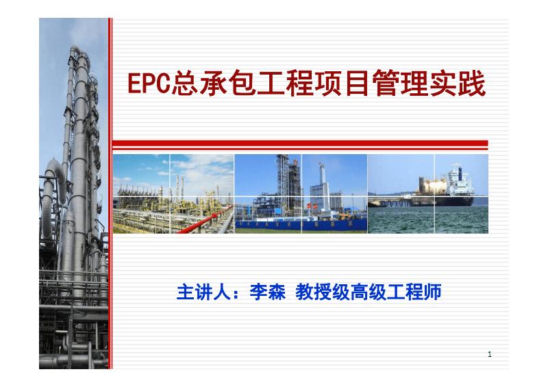 李森-EPC总承包工程项目管理实践.pdf