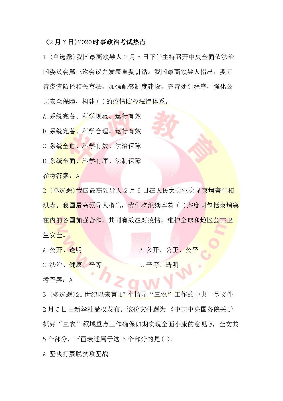 2017时事政治:2017年国内时事新闻热点汇总(11月8日)
