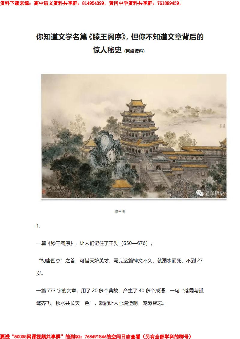 文学名篇《滕王阁序》文章背后的惊人秘史.pdf