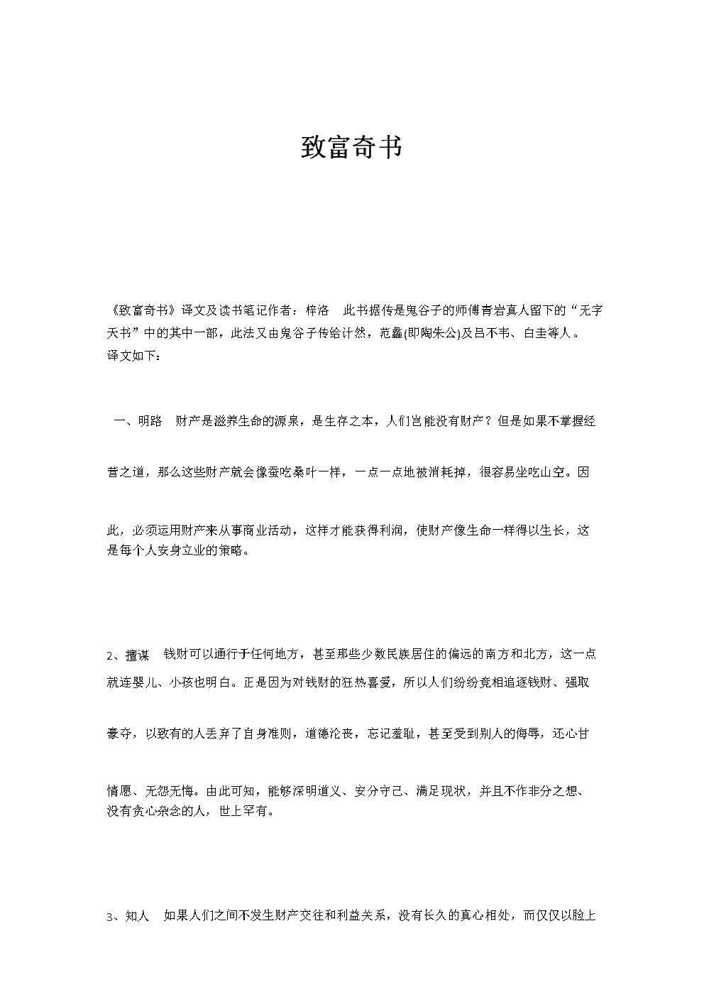 鬼谷子致富奇书.docx