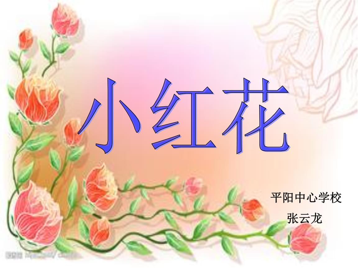 小红花演示文稿1.ppt