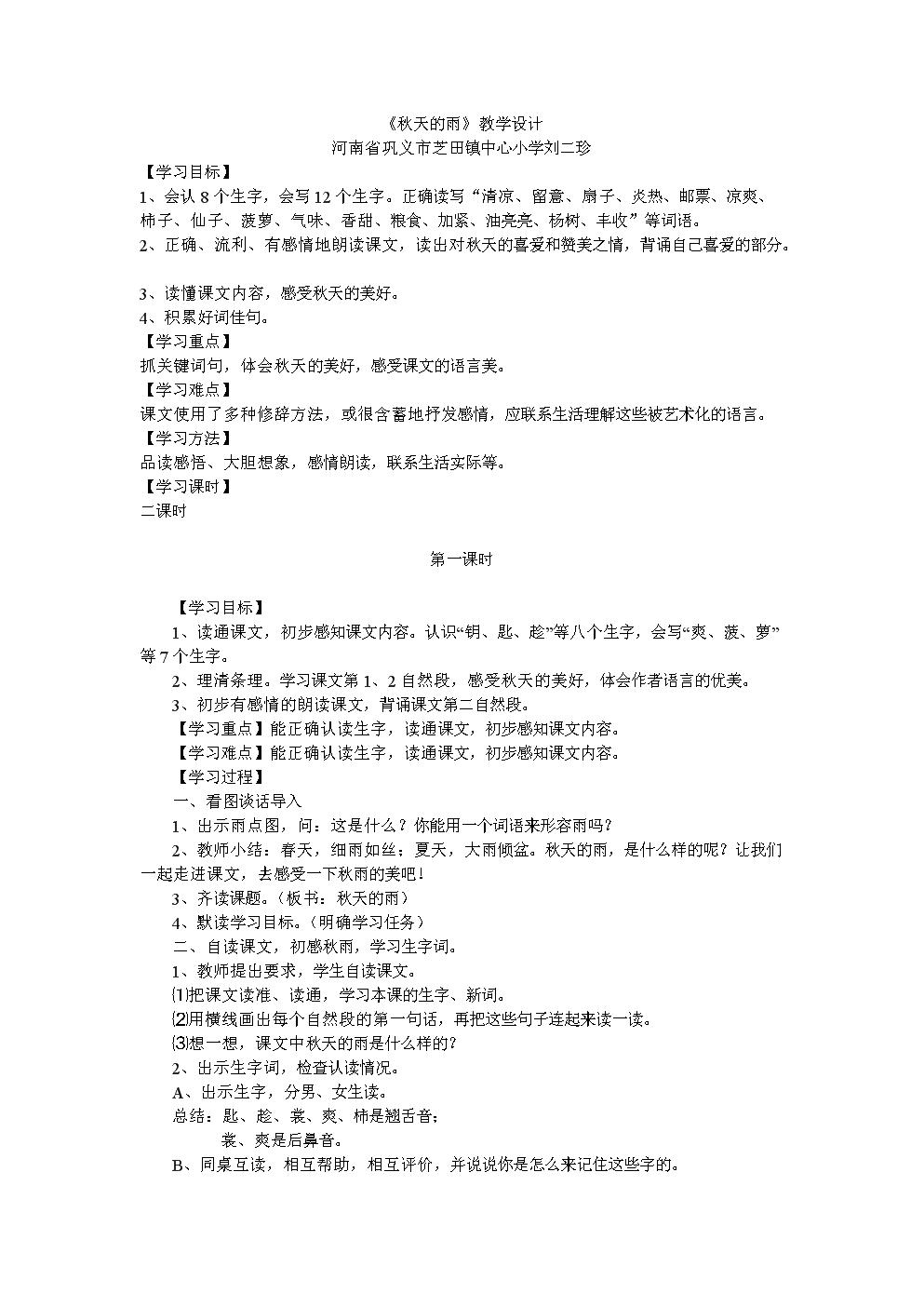 刘二珍秋天的雨第一二课时.doc