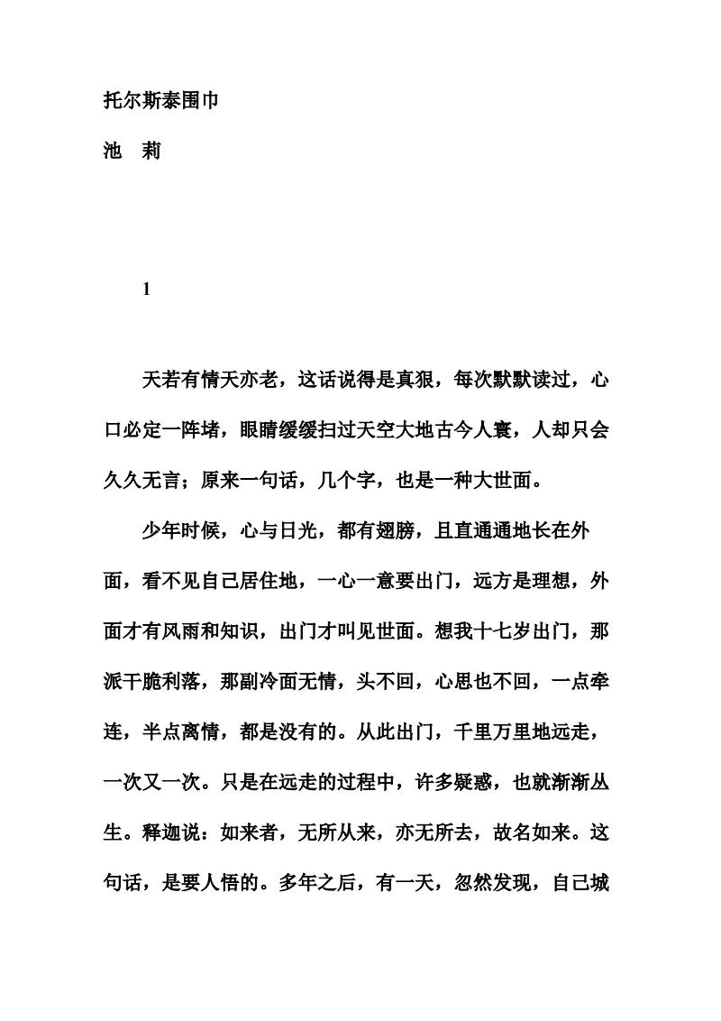 托尔斯泰围巾(池莉著).pdf
