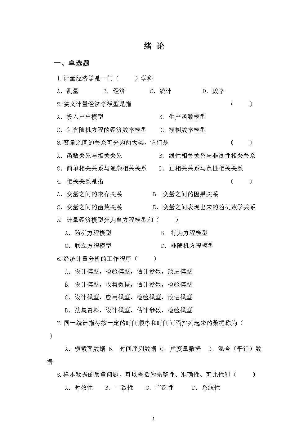 计量经济学基本训练题.doc