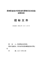 郑州技术配方设备现代管理系实训项目v技术职业.doc茶饮料学院图片