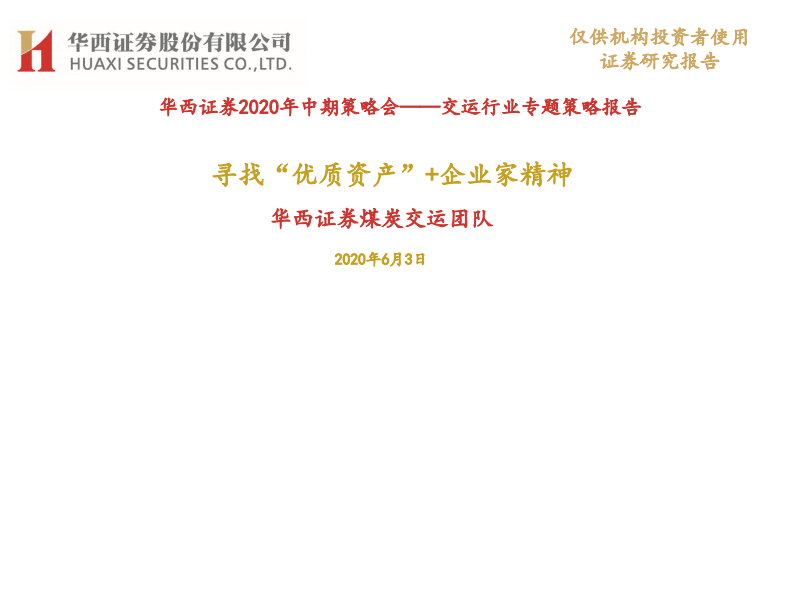 """2020年中期交运行业专题投资策略分析报告:寻找""""优质资产""""+企业家精神.pdf"""