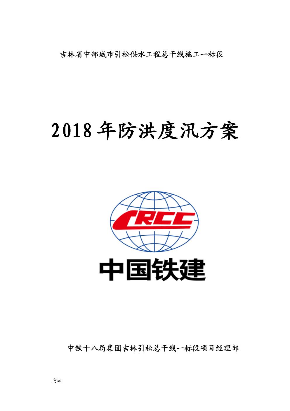 2018年防洪度汛的解决方案.doc