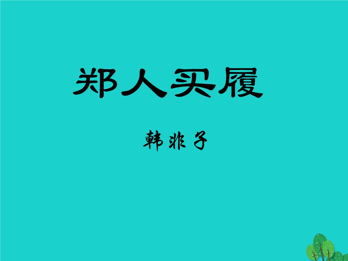(2016年秋季版)江苏省海安县大公镇初级中学七年级语文上册4《古代
