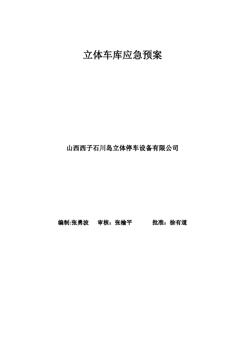 立体停车库应急预案.pdf