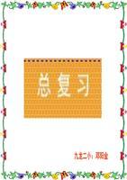 九龙二小:邓阳金.ppt