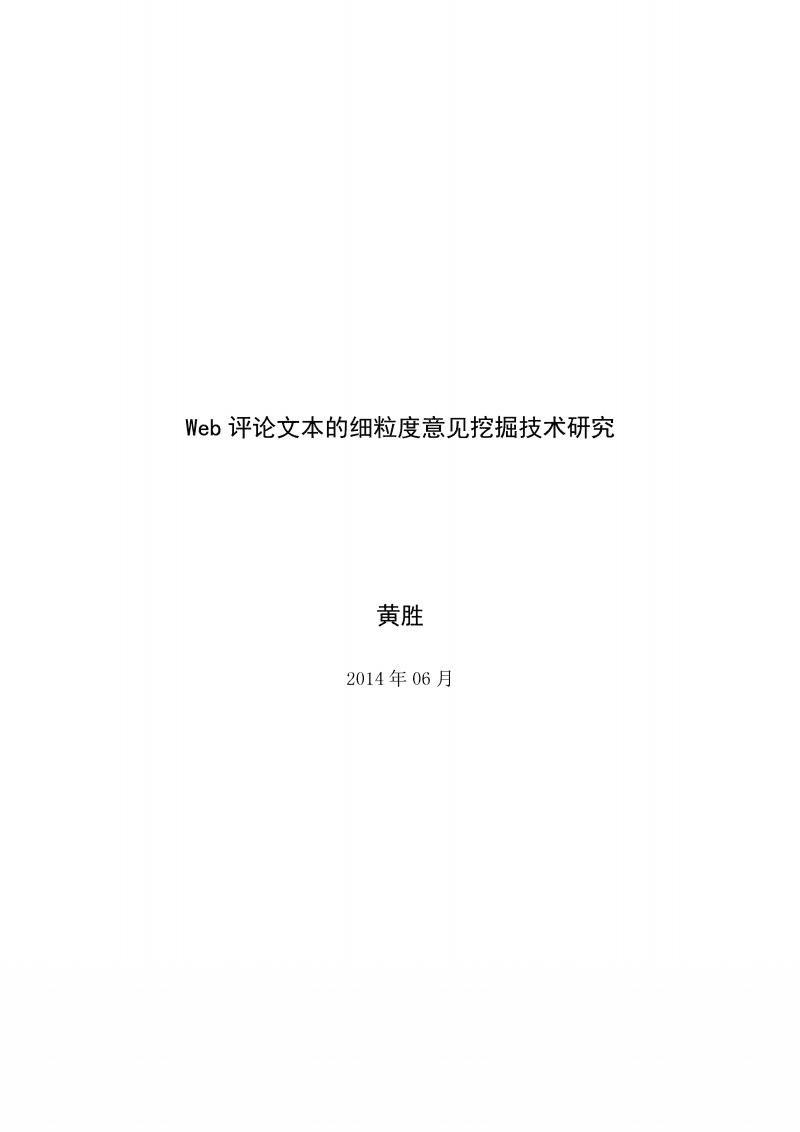 Web评论文本的细粒度意见挖掘技术研究_黄胜.pdf