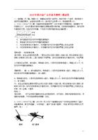 (長沙)四川省廣元市2015年部分理綜(物理初中)第二次v部分適應性統考公立四川高三有哪些圖片