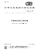 GBT 10184-2015 电站锅炉性能试验规程.pdf