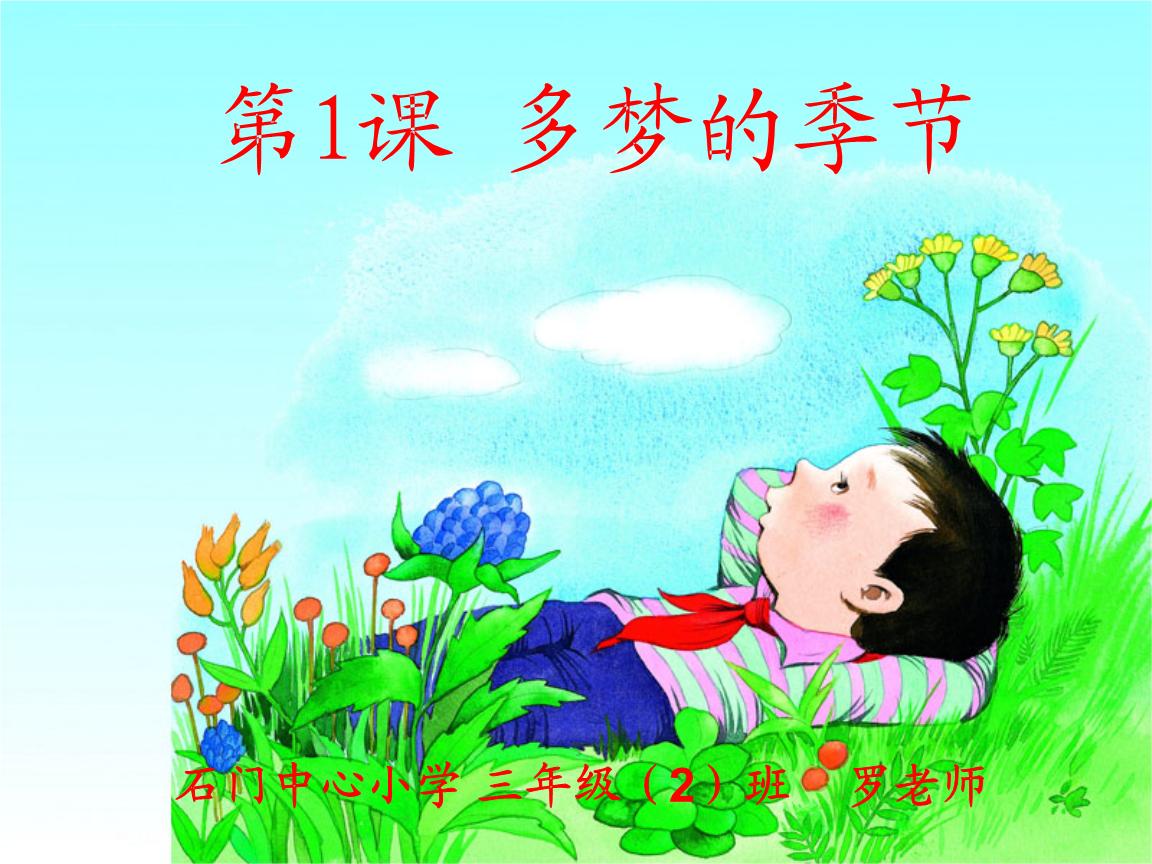 《季节的下册》年级小学湘教版四课件多梦语文四年级两位数乘两位数说课稿图片