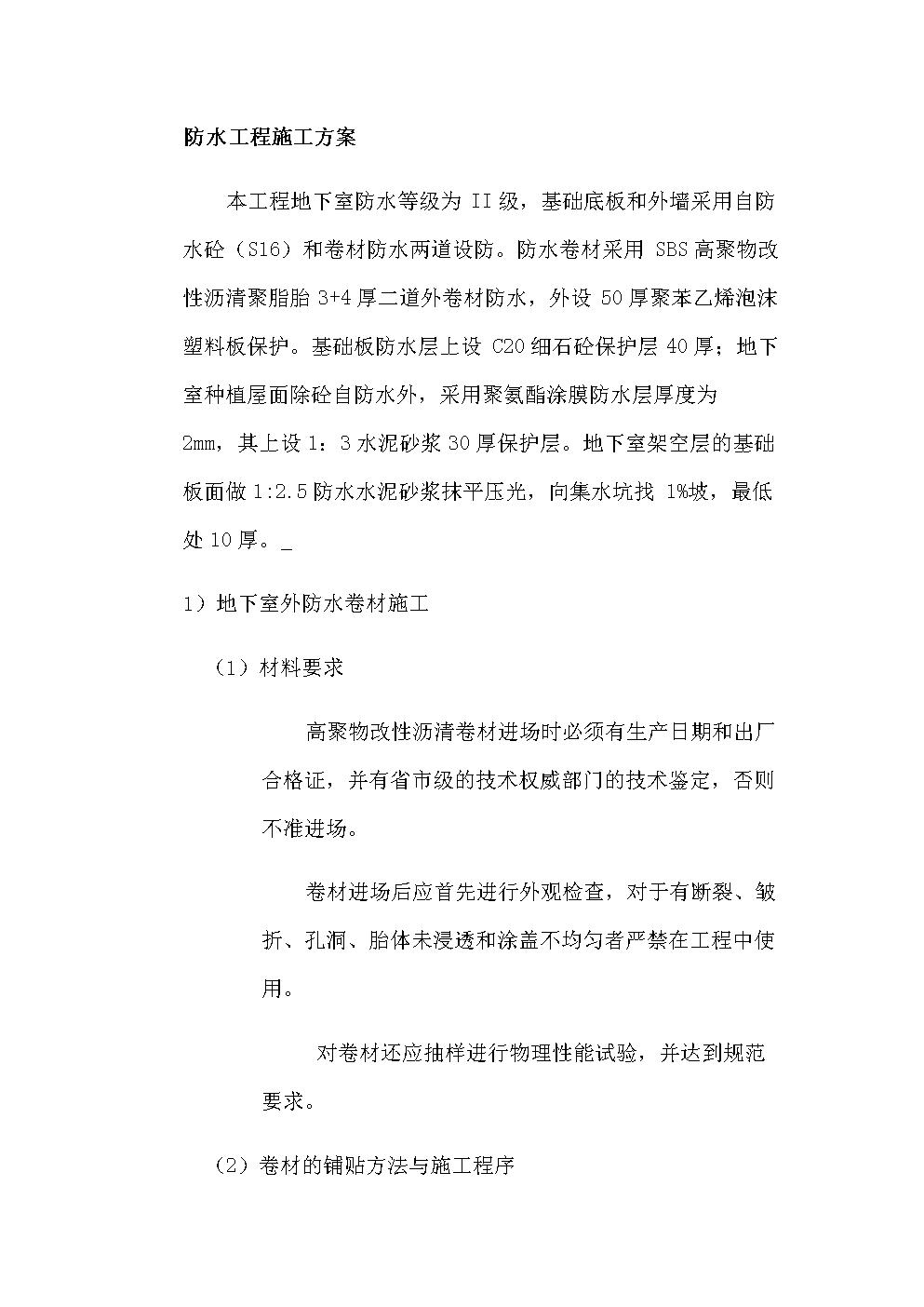 防水工程施工方案 (1)xx.docx