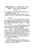 2.该文档所得收入(下载 内容 预览三)归上传者,原创者. 3.