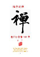 [投资书籍]缠中说禅教你炒股票108课加回复完美版.pdf