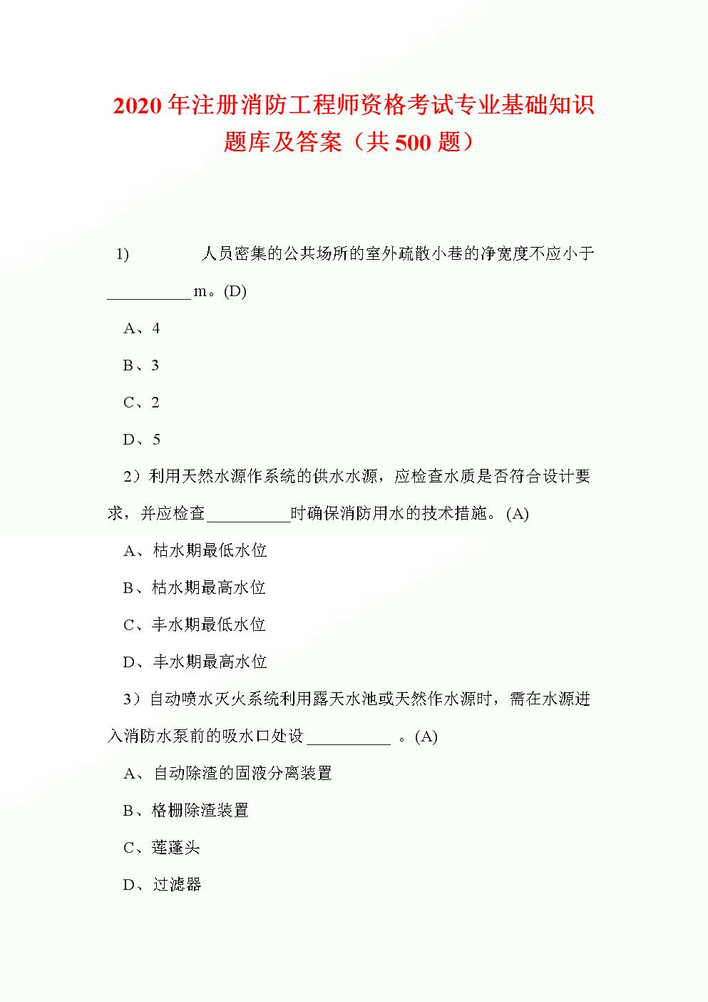 2020年注册消防工程师资格考试专业基础知识题库及答案(共500题).doc