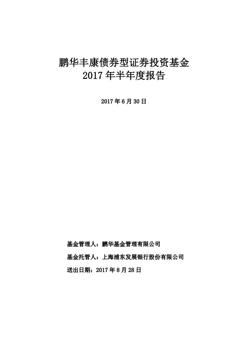 鹏华丰康债券证券投资基金2017年半年度报告.pdf
