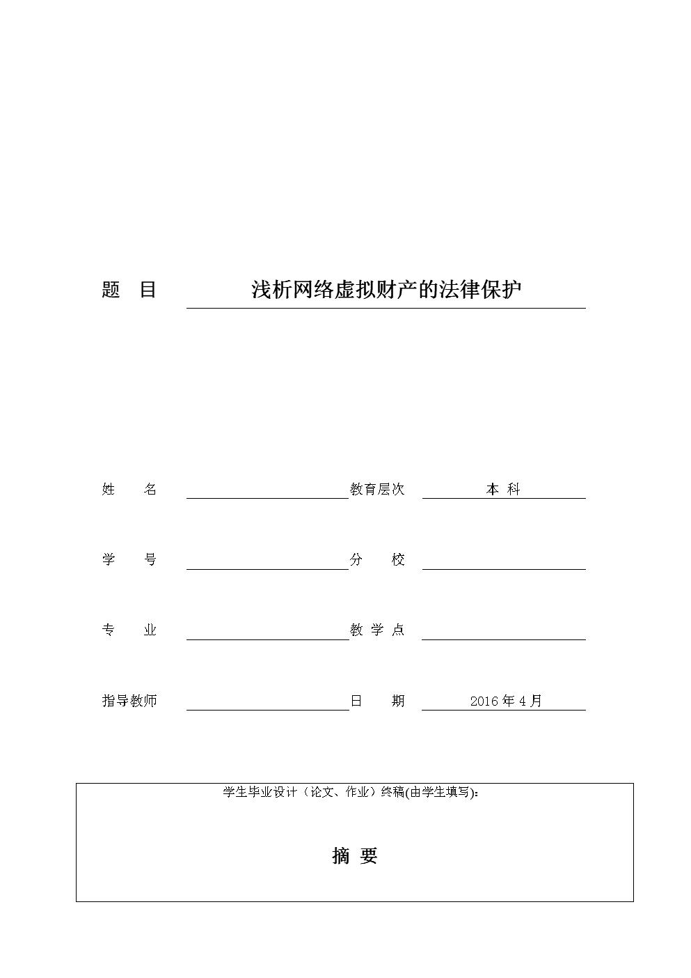 法学——论网络虚拟财产的法律保护—1027 (2).doc