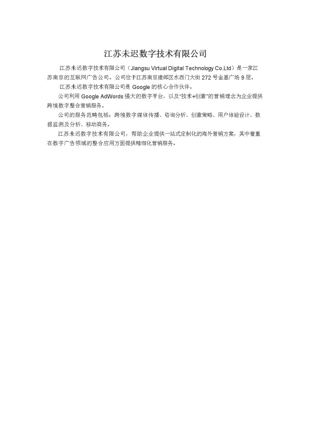 APP培训-江苏未迟数字技术有限公司.docx