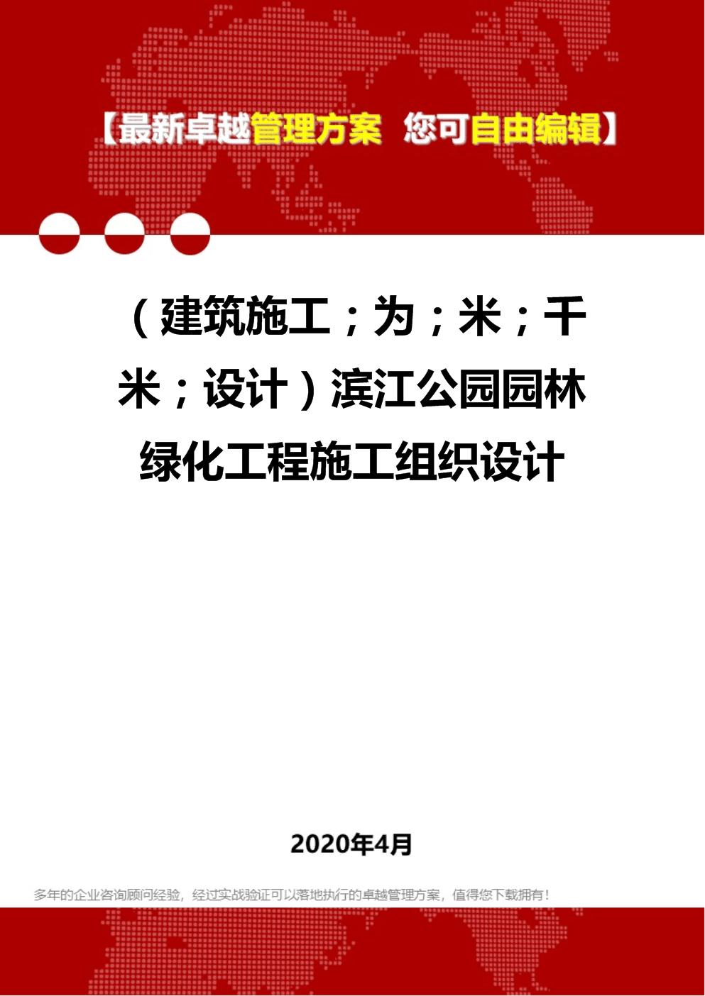 (建筑工程设计)滨江公园园林绿化工程施工组织设计.doc 131页图片