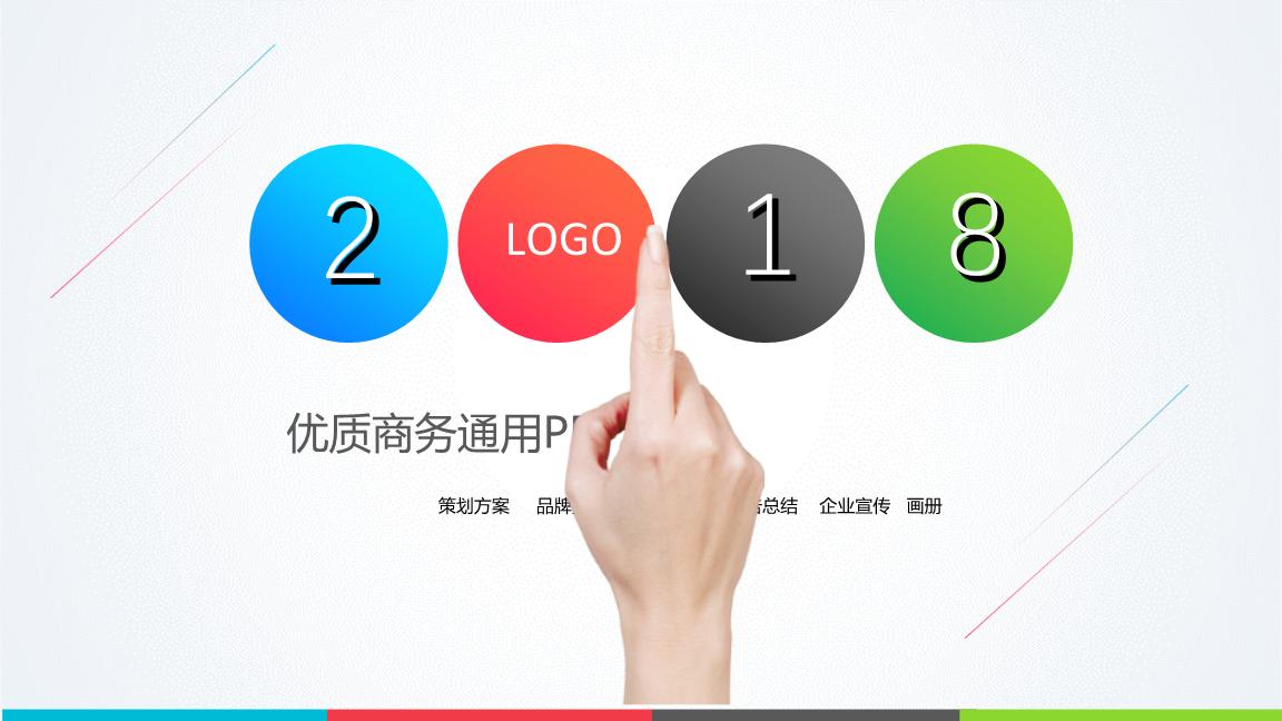 商务汇报 适用于策划方案 品牌推广 广告创意 报告总结 企业宣传 画册图片