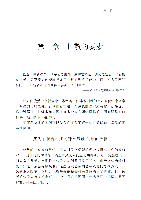 《创新的扩散》.pdf