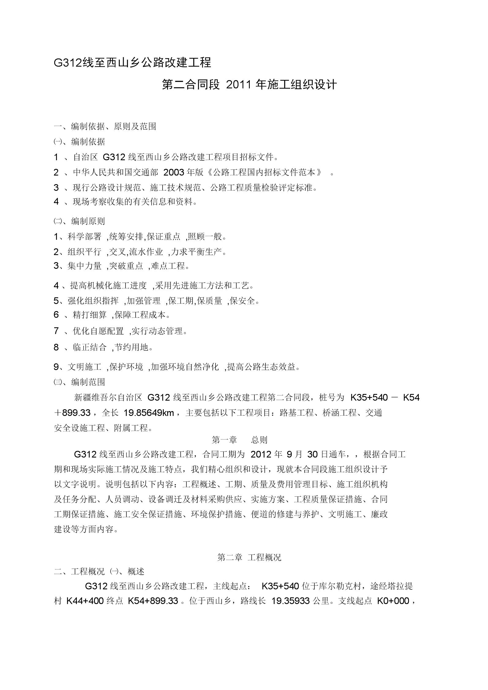 3,施工组织设计文字说明.docx图片