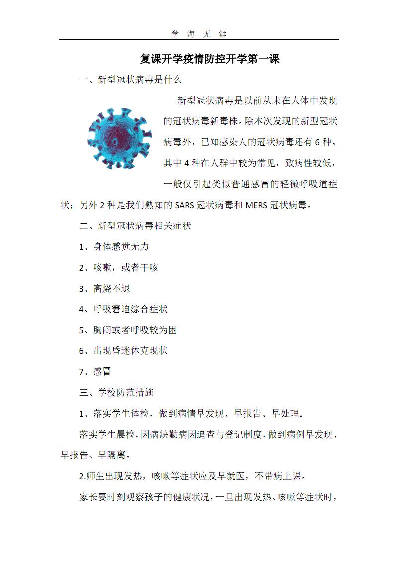 复课开学疫情防控开学第一课(1).pdf图片